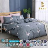 【現貨】天絲絨 被套床包組 單人 雙人 加大 特大 均一價 舒柔棉 台灣製造 多款任選 BEST寢飾