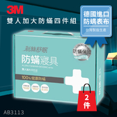 【嚴選防螨寢具】(量販兩入) 3M 防蹣寢具 雙人加大 四件組 AB-3113(含 枕套 被套 床包套)原廠/公司貨