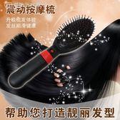 電動按摩 梳子 保健氣囊梳氣墊護髮美髮梳便攜大板梳 【創時代3c館】