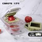 Carote多功能切菜神器切丁器家用水果切片切塊快切機切條器4刀片ATF 美好生活