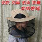 【JIS】A076 防蚊帽 送收納袋 防蟲帽 防蜂帽 夜釣帽 蚊帳帽 釣魚帽 防曬帽 登山 釣魚 農夫