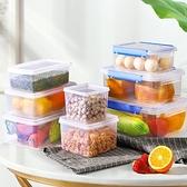 冰箱收納盒 保鮮盒透明塑料盒子密封盒冰箱專用冷藏食品收納盒商用帶蓋【快速出貨八折搶購】