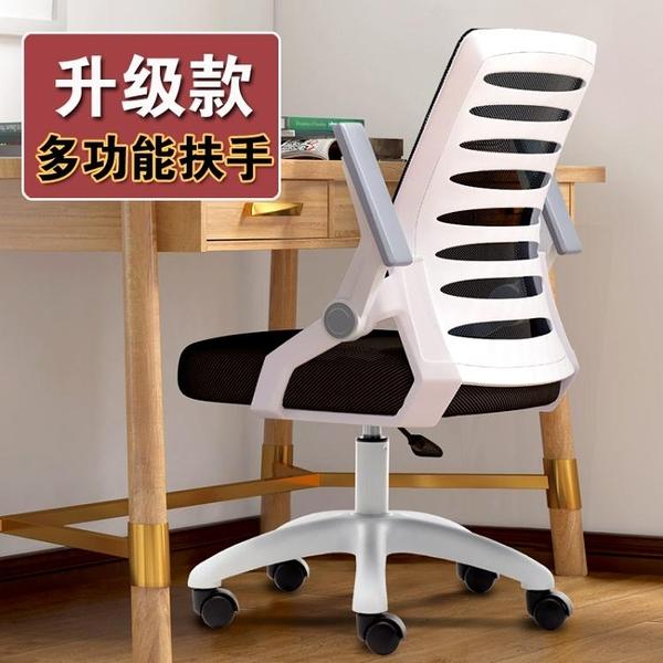 辦公椅 電腦椅家用辦公椅升降轉椅職員會議椅學生靠背椅學習椅子舒適 LX 曼慕