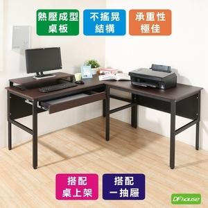 《DFhouse》頂楓150+90公分大L型工作桌+1抽屜+桌上架胡桃木色