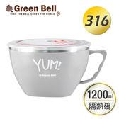 GREEN BELL綠貝 Yum!316不鏽鋼隔熱泡麵碗1200ml(酷玩灰) 湯碗 飯碗 不銹鋼碗 大容量