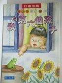 【書寶二手書T2/兒童文學_CNT】我的第六個孩子_吳玉