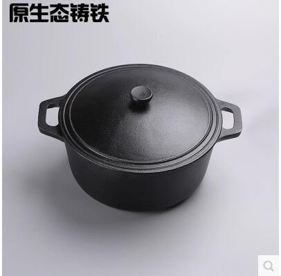 鑄鐵鍋小湯鍋燉鍋寶寶輔食鍋奶鍋無塗層平底不粘鍋電磁爐燃氣通用22CM