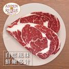 【超值免運】美國白楊嶺安格斯自然牛頂極肋眼牛排2片組(200公克/1片)