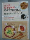 【書寶二手書T1/養生_HNX】日本第一抗老化醫師教你這樣吃發酵食品,健康長壽活到100 歲