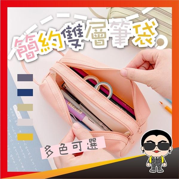 歐文購物 簡約便攜 台灣現貨 手提筆袋 多功能雙層文具盒 鉛筆袋 鉛筆盒 文具袋 大容量文具袋