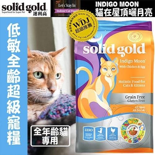 【培菓幸福寵物專營店】速利高超級無穀貓糧6磅【低敏全齡貓】貓在屋頂曬月亮貓飼料