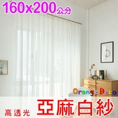【橘果設計】成品窗簾窗紗 寬160x高200公分 白紗 捲簾百葉窗隔間簾羅馬桿三明治布料遮陽