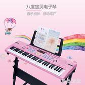 新款八度寶貝61鍵電子琴多功能彈奏女孩男孩音樂教學益智玩具入門 js7452『黑色妹妹』