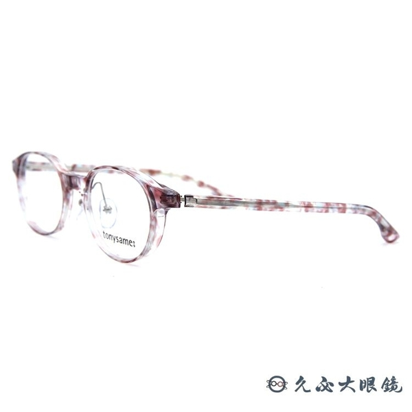 tonysame 日本眼鏡品牌 TS10537 DP08 (透粉) 圓框 近視眼鏡 久必大眼鏡