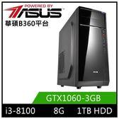 (八代 i3系列)華碩B360平台[渦輪俠客]i3四核GTX1060獨顯電玩機
