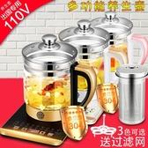 110V出國留學美國加拿大台灣養生壺電煎煮中藥電磁爐煮茶壺 YDL