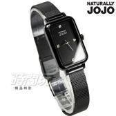 NATURALLY JOJO 雅緻經典方形晶鑽米蘭女錶 不銹鋼帶 防水手錶 學生錶 IP黑電鍍 JO96915-88F