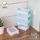 聯府2號高點連結盒3入組0.15L小物收納盒置物盒CC203-大廚師百貨