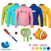【今夏玩水趣】長袖萊克防曬水母衣x玩具任選 - 魚 / 棒球 / 網球拍 (色隨機)