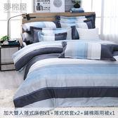夢棉屋-台製40支紗純棉-加高30cm薄式加大雙人床包+薄式信封枕套+雙人鋪棉兩用被-簡約線條