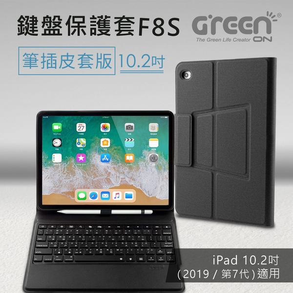 GREENON 鍵盤保護套F8S 筆插皮套版 10.2吋 第七代iPad 2019專用 注音倉頡鍵盤 掀蓋式立架