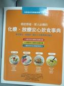 【書寶二手書T1/養生_QXL】癌症患者家人必備的化療.放療安心飲食事典_Toshio Ogino