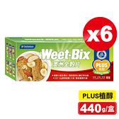 2022.06.17 Weet-Bix澳洲全穀片(植醇PLUS) 440gX6盒 (澳洲早餐第一品牌) 專品藥局【2015605】