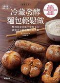 (二手書)Q彈口感‧極致手感:冷藏發酵麵包輕鬆做