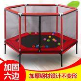 兒童蹦蹦床家用寶寶室內靜音六角彈跳床成人健身帶護網家庭玩具XW