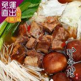 那魯灣 《買一送一》養生牛肉(牛腩)鍋 1盒 (出貨共 2 盒)1.2kg/內含肉300g/盒【免運直出】
