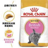 *WANG*法國皇家 BSK38《英國短毛幼貓》專用貓飼料-2kg