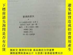 二手書博民逛書店THE罕見YOUNG SKIPPER (新來的老大)(英)第一版