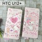 三麗鷗彩繪皮套 HTC U12+ / U12 Plus (6吋) Hello Kitty 美樂蒂【正版】