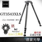 送15合1工具組 Gitzo GT354...