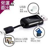 E-books T21 Micro USB+USB雙介面OTG讀卡機..【免運直出】