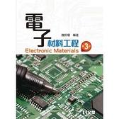 電子材料工程(3版)