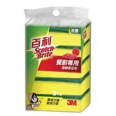 ★2件超值組★3M百利 抗菌餐廚海綿菜瓜布(5  入/組)【愛買】