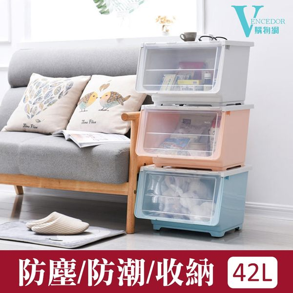 收納箱 42L掀蓋式收納箱 收納櫃 儲物箱 可多重疊加 附輪子 現貨【VENCEDOR】