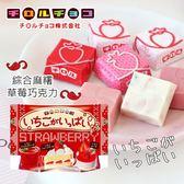 日本 松尾 綜合麻糬草莓巧克力 43.2g 麻糬草莓巧克力 綜合巧克力 巧克力 草莓 方型巧克力