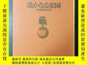 二手書博民逛書店日文原版罕見遙かなる樂園 FarFromParadiseY237607 John