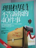 【書寶二手書T9/投資_LEJ】理財專員不告訴你的40件事_李雪雯_附手冊