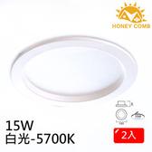 HONEY COMB 一般家用型LED 15W 崁燈 2入一組TK3208-6 白光
