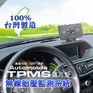 二代通用型胎壓監測器 胎壓胎溫 中文顯示 觸控按鍵【DouMyGo汽車百貨】