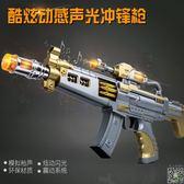 玩具槍 2歲寶寶玩具槍兒童電動男孩子發聲光音樂手搶小孩沖鋒槍3-4-5-6歲T