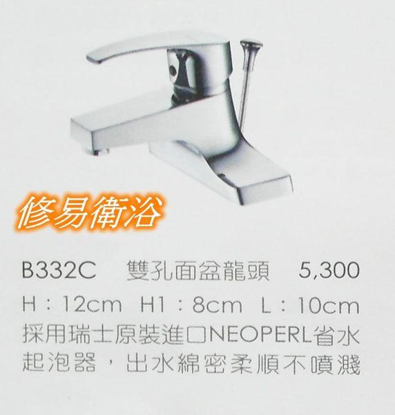 《修易生活館》 凱撒 衛浴 CAESAR B332C 單孔面盆龍頭
