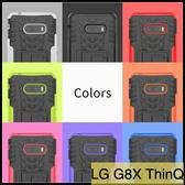 【萌萌噠】LG G8X ThinQ (6.4吋) 輪胎紋矽膠套 軟殼 全包帶支架 二合一組合款 手機套 手機殼