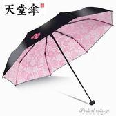 防曬防紫外線遮陽傘女太陽傘韓國黑膠小清新兩用晴雨傘折疊·蒂小屋