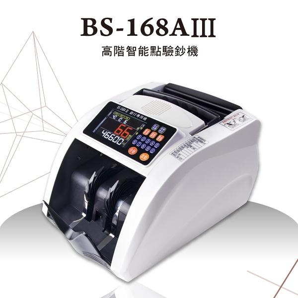 點驗鈔機大當家BS-168A PLUSIII~總金額計算功能/分版/清點/多道防偽/台幣銀行專用~