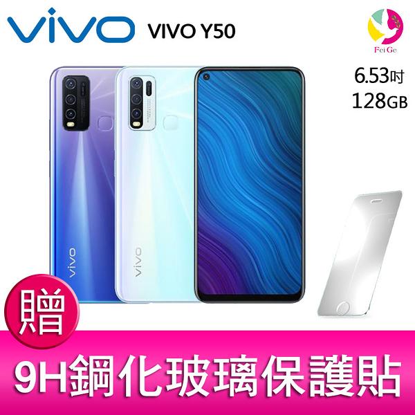分期0利率 VIVO Y50 (8GB/128GB)6.53 吋極點螢幕八核心四主鏡智慧型手機 贈『9H鋼化玻璃保護貼*1』