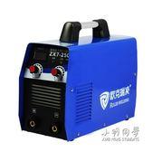 電焊機雙電壓全自動小型家用電焊機 220v NMS 小明同學